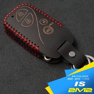 【2M2】2005-2013 Lexus IS250 IS250 F-Sport版 凌志汽車 晶片 鑰匙 皮套 鑰匙圈