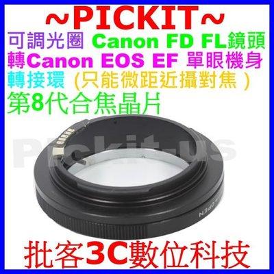 EMF Confirm Chips Canon FD FL Lens鏡頭轉Canon EOS EF機身轉接環只能微距近攝
