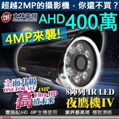 【安研所監控監視】士林電機 AHD 400萬畫素 紅外線 IR LED 防水 攝影機 含稅 適 4MP 5MP DVI