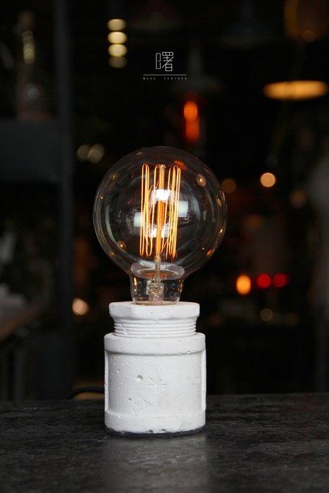 【曙muse】工業水泥質感檯燈(可調光)經典水管造型 擺飾 氣氛燈 loft 工業風 咖啡廳 民宿 餐廳 住家