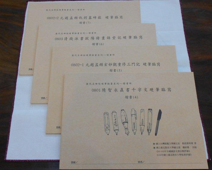 【麋研齋】歷代名碑帖硬筆臨書系列 楷書B (4~7冊)