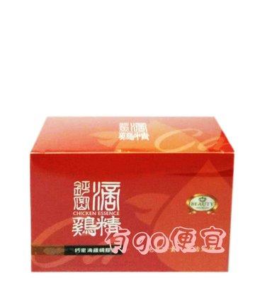 有GO便宜❥兩盒含運【BEAUTY小鋪】  鈣密滴雞精膠囊  (60粒裝) $1150
