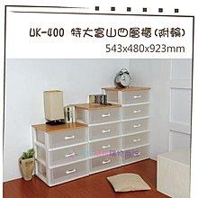 【我們網路購物商城】聯府 WK-400 特大富山四層櫃(附輪) 置物箱 置物櫃 收納櫃