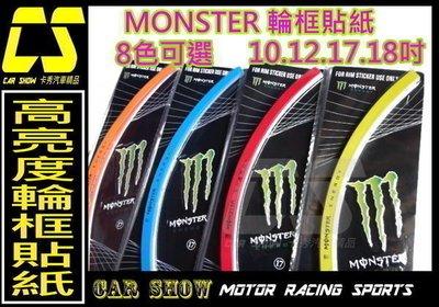 (卡秀汽機車改裝精品)[T0074] Monster 10 12吋 輪圈輪框貼紙鋁圈彩色貼紙 另有17吋18吋 特價60 高雄市