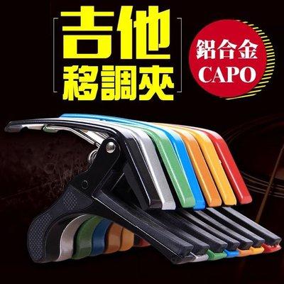 小叮噹的店- CAPO 移調夾 (大) MA-9 木吉他/烏克麗麗