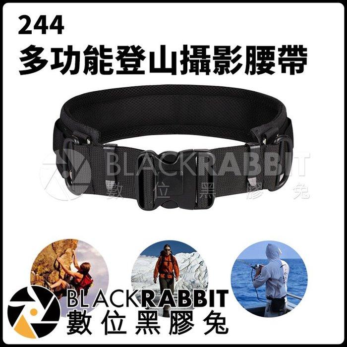 數位黑膠兔【244 多功能 登山 攝影 腰帶】通用 相機 鏡頭 置物 固定 旅行 自帶掛勾