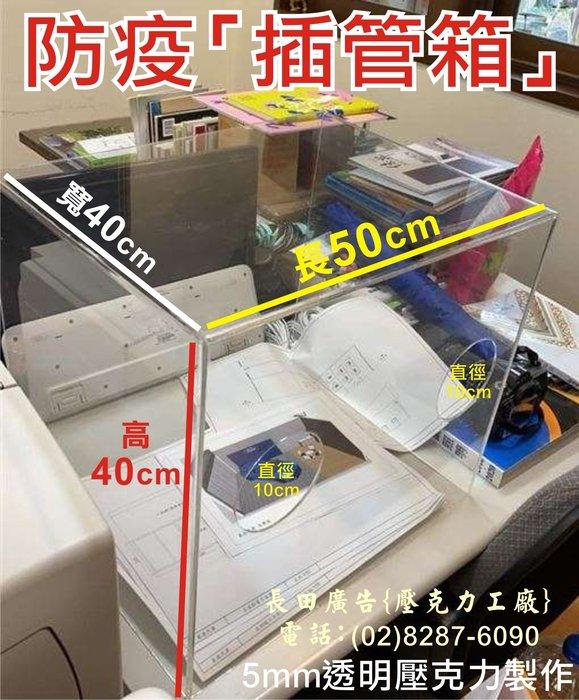 長田廣告(客製化訂做) 5mm透明壓克力箱 壓克力插管箱 防疫罩 防疫器具 防護插管箱 醫護人員須嚴防插管治療的飛沫傳染