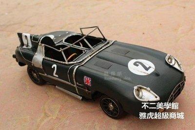 【格倫雅】^ 珍藏系列 汽車模型  1:18 美馳圖 捷豹 Jaguar XJ220