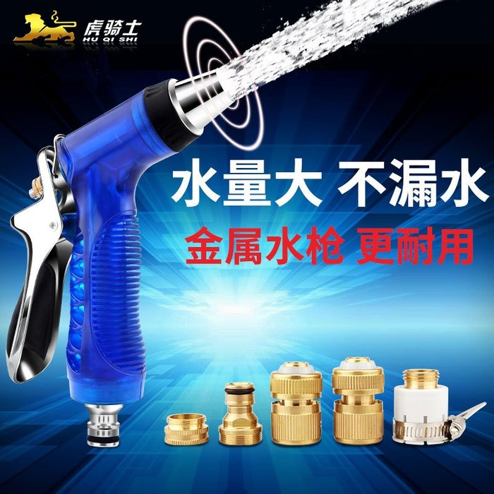 爆款--高壓洗車水槍沖刷水搶神器水管軟管家用套裝澆花工具汽噴頭#汽車清潔用品#水槍#鋁合金#不鏽鋼