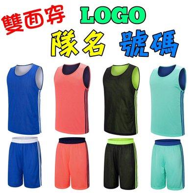12穿6色雙面 籃球服 練習球衣 訓練背心 球褲 號碼 隊名 LOGO 客製 NBA 黃蜂 勇士 騎士 CURRY 喬丹