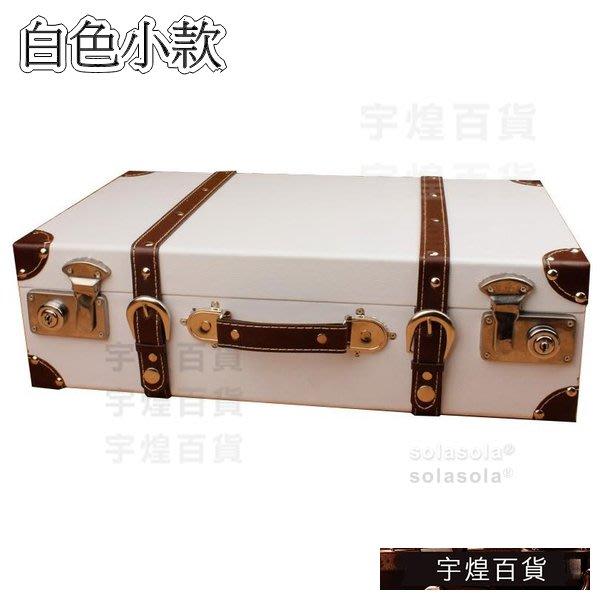 《宇煌》皮箱裝飾店鋪櫥窗紅色拍照道具手提箱家居復古皮箱白色小款_aBHM