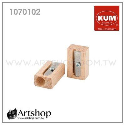【Artshop美術用品】德國 KUM 1070102 木製單孔削筆器 (方形)