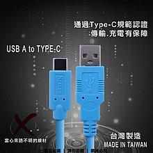 Xmart Type C 2米 傳輸線/充電線 ASUS ZenFone3 Deluxe ZS570KL