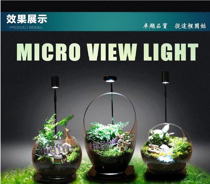 JBJ 微景觀  水族LED燈具 景觀瓶 水族水草  DIY微景觀生態瓶 小品盆栽 多肉植物 仙人掌 莫斯水草 室内用燈