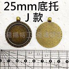 【飛揚特工】J款 25mm 圓形底托 時光寶石 合金 材料 素材 配件