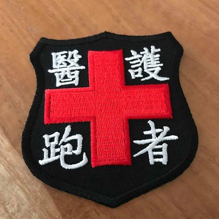 ※embrofami ※馬拉松,路跑,越野跑,各項比賽 醫護跑者專用布徽章 600元=5片/組 可熨燙可車縫