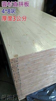 網建行☆雲杉直拼板4尺*8尺*厚3公分☆每片3900元~雲杉 拼板 木板 裝飾板 層板 門片 手工藝