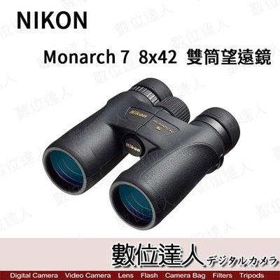 【數位達人】日本 Nikon 尼康 Monarch 7 8x42 雙筒望遠鏡 / 輕量 8倍 42口徑 ED鏡片