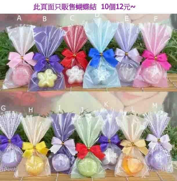 一組10個~素色蝴蝶結含束口魔帶~DIY禮物包裝袋好幫手~結婚禮小物二次進場聖誕情人節送客禮贈品婚宴囍糖來店迎賓禮滿額禮