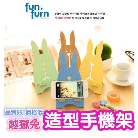【藍總監】韓版越獄兔手機架 超便宜只要29元 木質手機架 婚禮小物 手機架