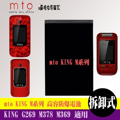 MTO KING G269 G628 M139 M368 PLUS M378 M369 專用手機 高容防爆電池