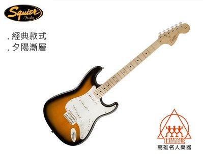【名人樂器】2019 Squier by Fender Affinity telecaster Guitar漸層 電吉他