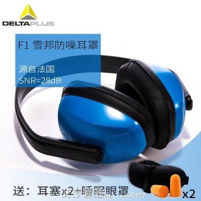 【免運】代爾塔隔音耳罩專業降噪音防噪聲睡眠學習護耳器防呼嚕噪聲工廠用~『金色年華』