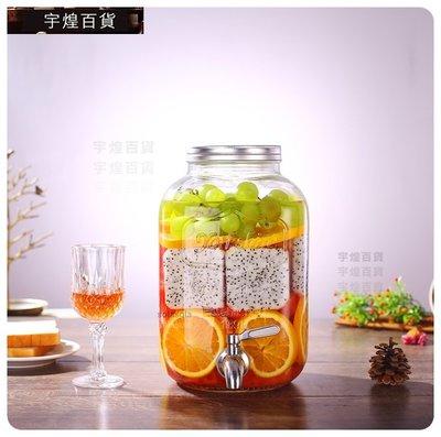 《宇煌》不鏽鋼水龍頭 4L果汁罐Mason梅森罐 玻璃瓶 飲料桶 冰桶飲料桶 果汁桶 啤酒桶_GHb3