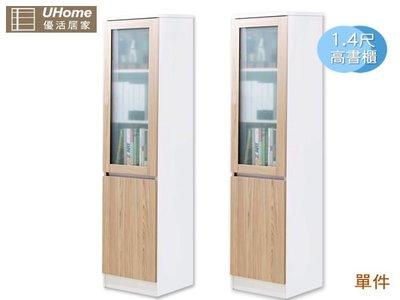 【UHO】艾美爾1.4尺木框高書櫃(單...