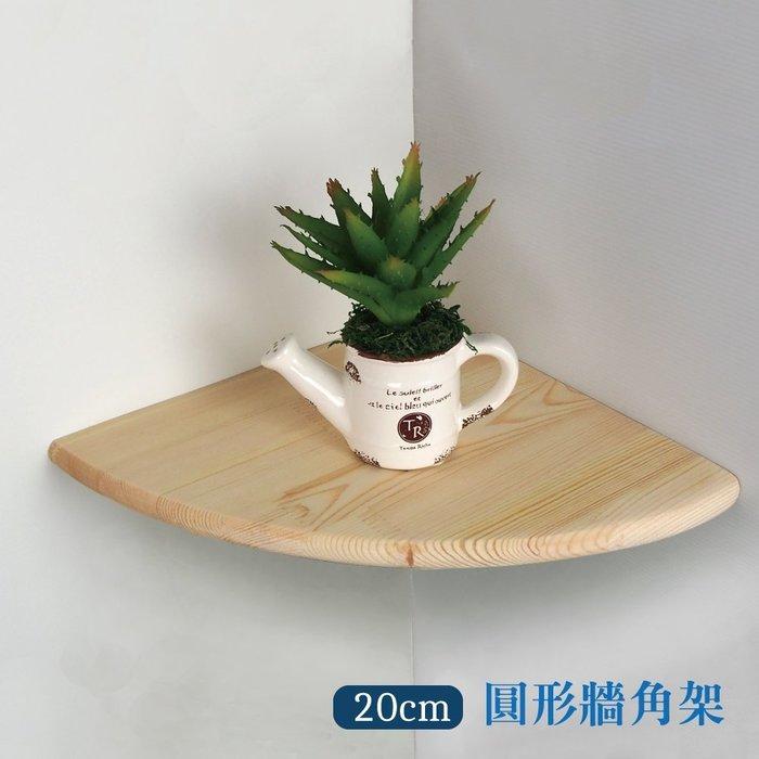 【舒福家居】松木圓形牆角架層板/拼板/天然木紋/層板收納/簡單DIY/(20cm半圓牆角適用)