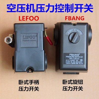 可樂屋 精品空壓機配件氣壓開關 臥式 氣泵自動壓力控制器 空壓機啟動器