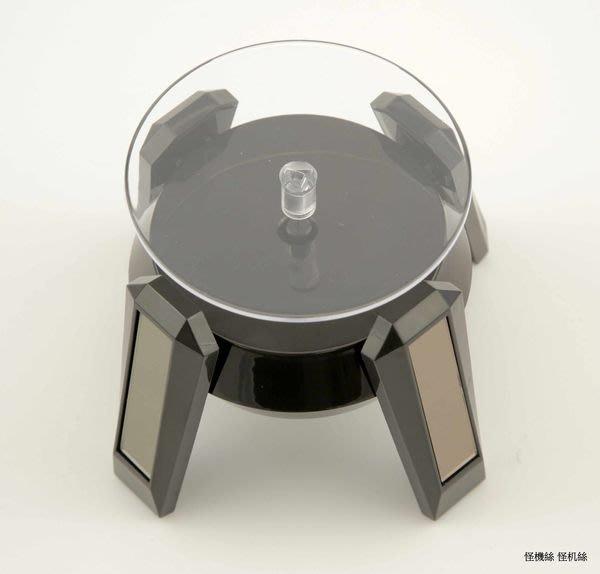怪機絲 太陽能 電池 兩用展示台 攝影轉台 錄影轉台 展示架 電動轉盤 轉台 3D列印 掃描