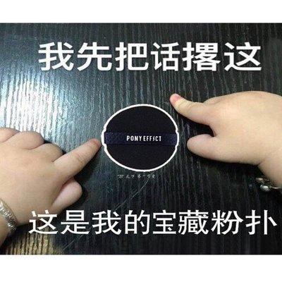 三本家~新版!韓國PONY EFFECT粉撲二只裝 雙面干濕二用替換氣墊BB不吃粉