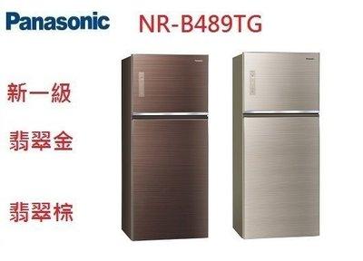 NR-B489TG 鏡面無邊框新1級台中免運優惠價 B429TG B589TG B659TG B480TV B589TV