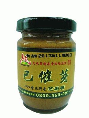 橡樹街3號 源順 100%已催芽純芝麻醬 120公克/罐【A14041】