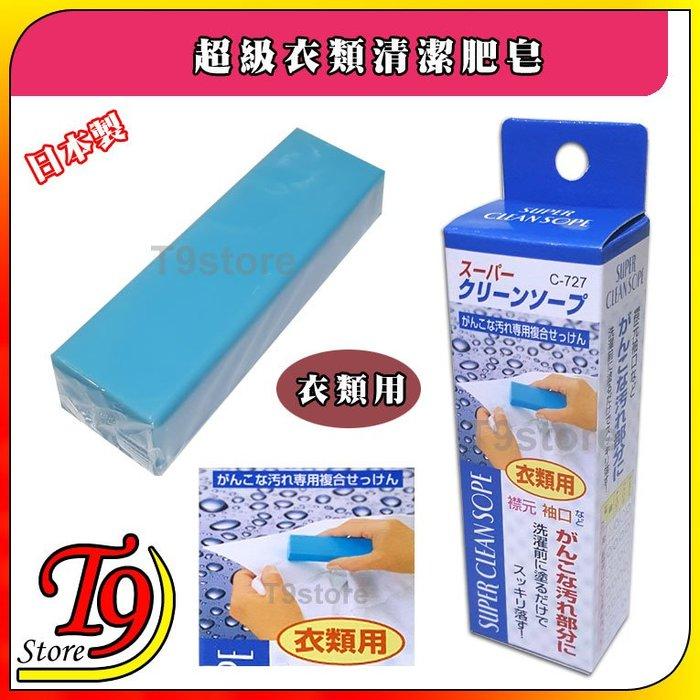 【T9store】日本製 超級衣類清潔肥皂