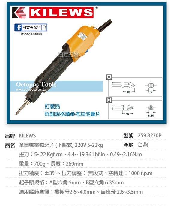 EJ工具《附發票》259.8230P 奇力速 KILEWS 全自動電動起子(下壓式) 220V 5-22kg