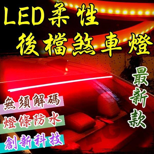 光展 最新款 1米 柔性後檔煞車燈 第三煞車燈 尾箱燈 後檔煞車燈 跑馬燈 轉向尾燈 流光燈 行車燈 流光燈