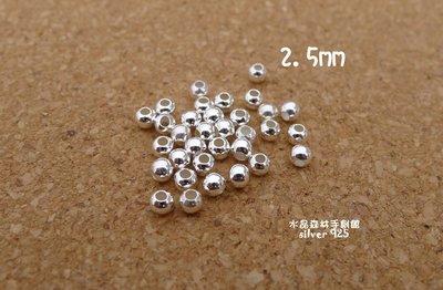 *☆~ 水晶森林~*☆2.5mm純銀圓珠手作diy材料925純銀銀珠配件/  蠶絲蠟線/材料必備 國際925純銀飾品