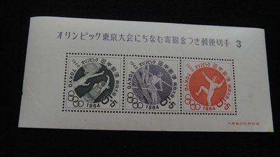 【大三元】日本郵票-記370東京奧運大會附金郵便(第三次)小型張1962.10.10發行-新票1張-原膠(1)