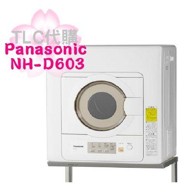 【TLC 代購】Panasonic 國際牌 NH-D603-W 衣服烘乾機 乾燥6.0kg 烘衣機 ❀新品 ❀預定