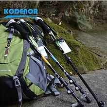 登山杖科德諾戶外雪豹2系 碳素纖維登山杖伸縮折疊外鎖三節徒步健走手杖