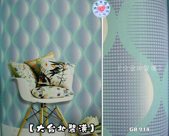 【大台北裝潢】GB國產現貨壁紙* 現代幾何波浪曲線(3色) 每支580元
