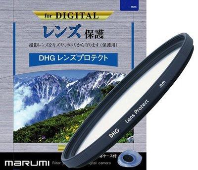 @佳鑫相機@(預訂)MARUMI DHG 薄框 55mm 數位保護鏡 公司貨 刷卡6期0利率! 免運!