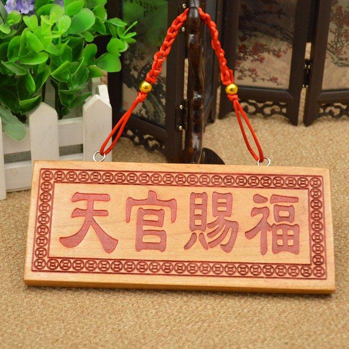 【弘慧堂】  桃木精雕天官賜福掛件 家居風水擺件 門廳鎮宅金錢元寶掛件