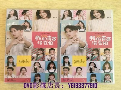 DVD影碟 我的青春没在怕 (2020) 唐禹哲 / 蔡黄汝 / 程予希 / 12D高清
