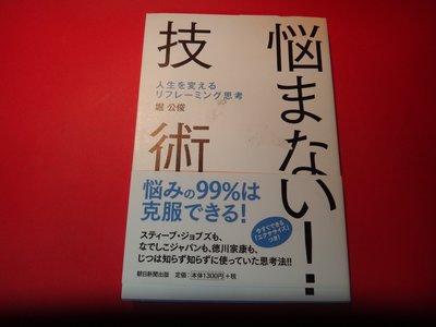 【愛悅二手書坊 24-45】悩まない! 技術   堀 公俊