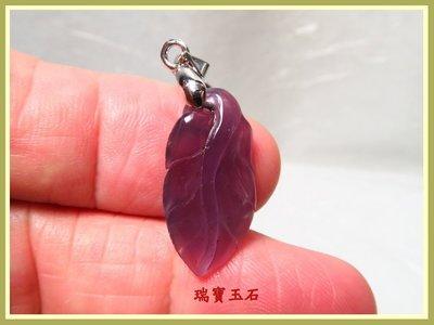 瑞寶玉石 ~ 優質 紫玉髓(A貨)遼寧紫玉 吊墬(一夜致富)  【H4062】