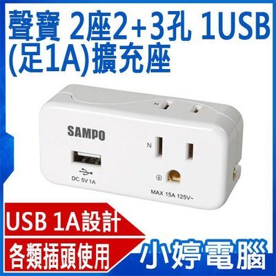 【小婷電腦*插座】全新 聲寶 SAMPO 2座2+3孔 1USB (足1A) 擴充座 EP-UA2BU1 手機充電