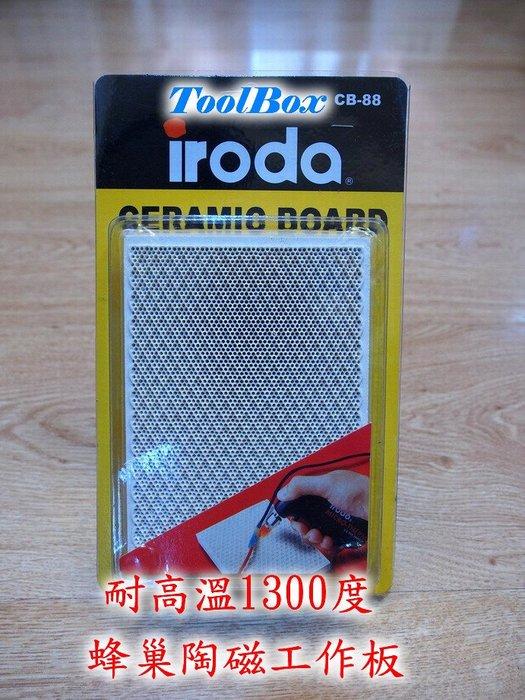 【ToolBox】iroda愛烙達-CB-88/耐高溫/作業陶板/隔熱墊/瓦斯烙鐵/焊槍/瓦斯焊槍/烙鐵頭